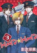 オンライン書店ビーケーワン:トレイン☆トレイン 3