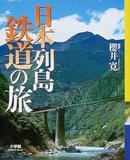 桜井 寛編著: 日本列島鉄道の旅(Green mook)