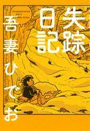 オンライン書店ビーケーワン:失踪日記