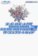 スーパーロボット大戦ORIGINAL GENERATION2ザ・コンプリートガイド