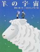 オンライン書店ビーケーワン:羊の宇宙