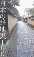 日本の路地裏100