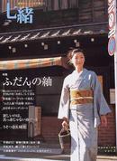 七緒 Vol.2
