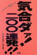 オンライン書店ビーケーワン:気合ダァ!200連発!!