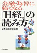金融・為替に強くなる『日経』の読み方