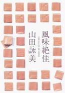 オンライン書店ビーケーワン:風味絶佳