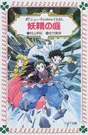 オンライン書店ビーケーワン:新シェーラひめのぼうけん妖精の庭