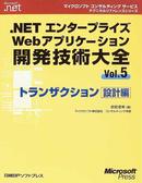 .NETエンタープライズWebアプリケーション開発技術大全 Vol.5