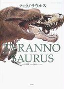 オンライン書店ビーケーワン:ティラノサウルス