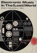オンライン書店ビーケーワン:電子音楽In The〈Lost〉World