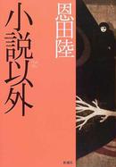 オンライン書店ビーケーワン:小説以外