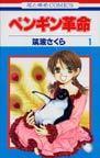 オンライン書店ビーケーワン:ペンギン革命 1