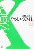オンライン書店ビーケーワン:やさしいXML