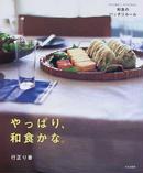 やっぱり、和食かな。