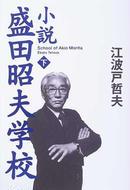 小説盛田昭夫学校 下