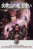 オンライン書店ビーケーワン:火吹山の魔法使い