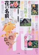 オンライン書店ビーケーワン:花の名前