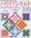 オンライン書店ビーケーワン:ハワイアンキルトアップリケパターン100