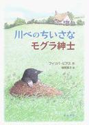 オンライン書店ビーケーワン:川べのちいさなモグラ紳士