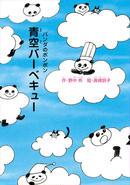 オンライン書店ビーケーワン:青空バーベキュー