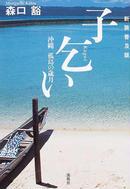 オンライン書店ビーケーワン:子乞い 新装普及版 沖縄孤島の歳月