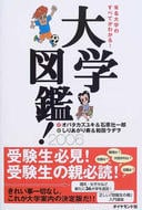 オンライン書店ビーケーワン:大学図鑑!