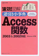 速効!図解逆引き小事典Access関数