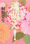 オンライン書店ビーケーワン:魂萌え!