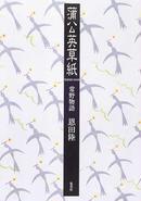 オンライン書店ビーケーワン:蒲公英草紙