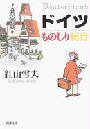 オンライン書店ビーケーワン:ドイツものしり紀行