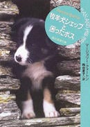 オンライン書店ビーケーワン:牧羊犬シェップと困ったボス