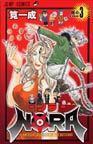オンライン書店ビーケーワン:NORA 3