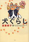 犬ぐらし(白泉社)