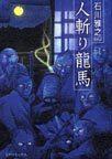 オンライン書店ビーケーワン:人斬り龍馬