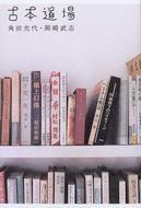 オンライン書店ビーケーワン:古本道場