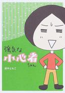 オンライン書店ビーケーワン:強気な小心者ちゃん