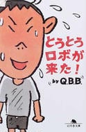 オンライン書店ビーケーワン:とうとうロボが来た!