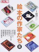 オンライン書店ビーケーワン:絵本の作家たち 3