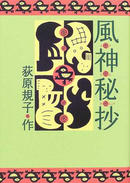 オンライン書店ビーケーワン:風神秘抄