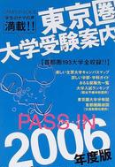 オンライン書店ビーケーワン:Pass in 2006年度版