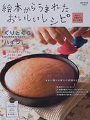 オンライン書店ビーケーワン:絵本からうまれたおいしいレシピ