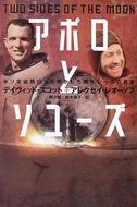 アポロとソユーズ