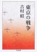 オンライン書店ビーケーワン:東京の戦争