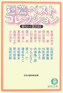 短篇ベストコレクション 2005