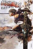 BK1 『折れた魔剣』(早川書房)