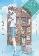 オンライン書店ビーケーワン:サマー タイム トラベラー 1