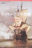 オンライン書店ビーケーワン:ファイサル王子の指輪