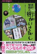 オンライン書店ビーケーワン:吉村智樹の街がいさがし