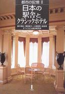 オンライン書店ビーケーワン:都市の記憶 2