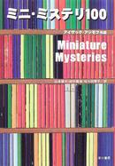 オンライン書店ビーケーワン:ミニ・ミステリ100